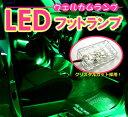 【限定価格】 DMT(ディーエムティー) 超高輝度 LEDフットランプ 2個セット