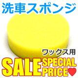 【限定価格】 素材、柔らかさ、大きさGood! 丸型 洗車/ワックス用スポンジ