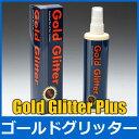 ゴールドグリッター プラス 濃縮タイプ(Gold Glitter Plus) 光沢感・撥水性・ツヤだし コーティング剤(300ml ) 【あす楽対応】