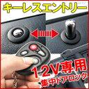 DMT(ディーエムティー) 汎用 キーレスエントリー フルキット リモコン付き 集中ドアロック アクチュエーターあり 旧車/軽トラ/軽バン/商用車など 【あす楽対応】