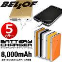 BELLOF(ベロフ) QUICK BATTERY CHARGER SLIM クイック バッテリーチャージャー スリム 5カラー 大容量&多機能バッテリー 8000mAh/バッテリーあがり/ジャンプスターター/スマホUSB充電/LEDライト/緊急用品