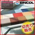 SINCOL(シンコール) Zeracoat ゼラコート 合皮レザー/ビニールレザー(切り売り) (1mからご購入OK!1m単位で販売)