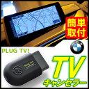 """XAS(キザス) PLUG TV PL-TV-B001 BMW F系/i3/i8 OBD2ポートに""""さし込むだけ"""" テレビキャンセラー/TVキャンセラー/コーディング/OBDポート/診断ポート 【あす楽対応】"""
