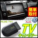 """XAS(キザス) PLUG TV PL-TV-V001 VW ワーゲン Discover Pro/RNS 850 ゴルフ7/ヴァリアント/オールトラック・パサート/ヴァリアント OBD2ポートに""""さし込むだけ"""" テレビキャンセラー/TVキャンセラー/コーディング 【あす楽対応】"""