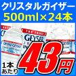 Crystal Geyser(クリスタルガイザー) ミネラルウォーター 天然水 500mlペット 24本入り (1本あたり43円) 【他商品と同梱不可】