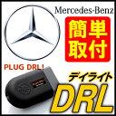 """XAS(キザス) PLUG DRL PL-DRL-MB01 Mercedes-Benz メルセデスベンツ Aクラス/CLA/Cクラス/Eクラス/CLAシューティングブレーク/GLA/Sクラス/Sクラス クーペ OBD2ポートに""""さし込むだけ"""" デイライト/コーディング/OBDポート/診断ポート 【あす楽対応】"""