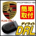 """XAS(キザス) PLUG DRL PL-DRL-P001 Porsche 991/Boxster 981/Cayman 981c OBD2ポートに""""さし込むだけ"""" デイライト/コーディング ポルシェ/ボクスター/ケイマン"""