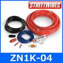 STREETWIRES(ストリートワイヤーズ) ZN1K-04 4ゲージ パワーアンプ接続キット バッ直/電源強化