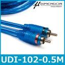 μ-DIMENSION(ミューディメンション) UDI-102-0.5M RCAケーブル 2チャンネルモデル