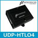 μ-DIMENSION(ミューディメンション) UDP-HTLO4 ハイ/ローコンバーター