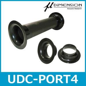 μ-DIMENSION(ミューディメンション)UDC-PORT44インチエアロポート