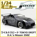 JADATOYS(ジェイダトイズ) 1/24スケール ダイキャストミニカー D.K.'s Nissan フェアレディZ 350Z 映画「ワイルドスピード TOKYO DRIFT」 アメリカ雑貨/アメ雑貨/ミニカー/車/おもちゃ