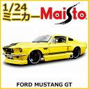 【本日エントリーでポイント3倍!!】 MAISTO(マイスト) 1/24スケール ダイキャストミニカー 1967 フォード マスタング GT イエロー アメリカ雑貨/アメ雑貨/ミニカー/車/おもちゃ