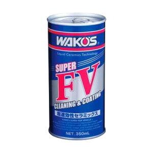 【エントリーでポイント10倍〜21倍】WAKO'S(ワコーズ)スーパーフォアビークルS-FV濃縮エンジン性能向上剤(350ml)ガソリン車/ディーゼル車/ターボ車/モーターボート/フォークリフトエンジンオイルに添加【あす楽対応】