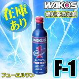 WAKO''S(ワコーズ) フューエルワン F-1 燃料系添加剤(300ml) 【あす楽対応】