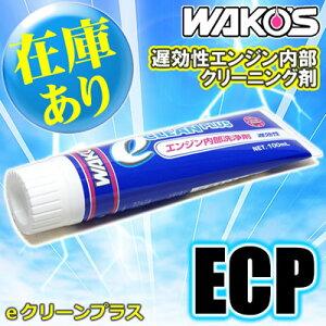 WAKO'S(ワコーズ)eクリーンプラスECP遅効性エンジン内部クリーニング剤(100ml)【あす楽対応】