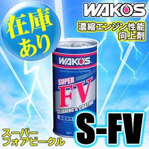 WAKO'S(ワコーズ)スーパーフォアビークルS-FV濃縮エンジン性能向上剤(350ml)【あす楽対応】