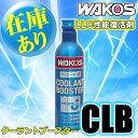 WAKO'S(ワコーズ) クーラントブースター CLB LLC性能復活剤(300ml) LLC寿命延長/LLC性能復活/オーバーヒート防止 ラジエーターに添加 【あす楽対応】