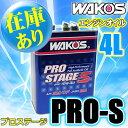 PRO-S �v���X�e�[�WS 10W-40 4L