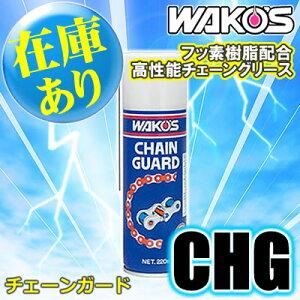 WAKO'S(ワコーズ)チェーンガードCHGフッ素樹脂配合高性能チェーングリース(220g)
