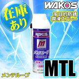 WAKO''S(ワコーズ) メンテルーブ MTL 多目的防錆・潤滑スプレー(220ml) 【あす楽対応】