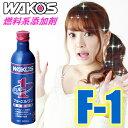WAKO'S(ワコーズ) フューエルワン F-1 燃料系添加剤/清浄剤タイプ (300ml) ガソリン車/ディーゼル車 燃料(ガソリン・軽油)に添加 【あす楽対応】