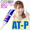 WAKO'S(ワコーズ) エーティープラス AT-P 変速フィーリング向上剤(150ml) オートマチック車専用 ATオイルフィラーに添加 【あす楽対応】