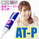 WAKO'S(ワコーズ) エーティープラス AT-P 変速フィーリング向上剤(150ml) オ