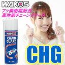 WAKO'S(ワコーズ) チェーンガード CHG フッ素樹脂配合高性能チェーングリース(220g) フッ素樹脂配合 チェーンオイル 粘度高い/長寿命 自転車・バイクのチェーン注油に 【あす楽対応】