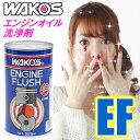 WAKO'S(ワコーズ) エンジンフラッシュ EF エンジンオイル洗浄剤(325ml) ガソリン車/ディーゼル車 エンジンオイルに添加 【あす楽対応】