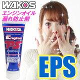 【库存蚂蚁】WAKO'S(wakozu) 引擎权力屏蔽 EPS 发动机油遗漏防止剂/油上防止剂/油下降防止剂(280ml)【明天音乐对应】[3月1日!!エントリーで倍!! WAKO''S(ワコーズ) エンジンパワーシールド EPS エンジンオイル