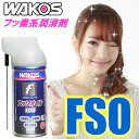 WAKO'S(ワコーズ) フッソオイル FSO 超潤滑・多目的スプレー(110g) フッ素系潤滑剤 潤滑/耐久/撥水/撥油 【あす楽対応】