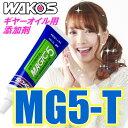 WAKO'S(ワコーズ) マジックファイブ MG5-T ギヤーオイル多目的性能向上剤(150ml) マニュアルミッション/デファレンシャル専用 ギヤーオイルに添...