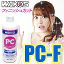 WAKO'S(ワコーズ) PC-F フィニッシュカット 超微粒子 ノンシリコーン・ノンワックス コンパウンド(350g) 【あす楽対応】