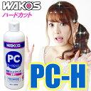 WAKO'S(ワコーズ) PC-H ハードカット 細目/超微粒子 ノンシリコーン・ノンワックス コンパウンド(350g) 【あす楽対応】