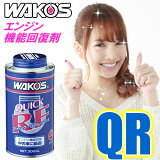 【エントリーで倍】 WAKO''S(ワコーズ) クイック リフレッシュ QR エンジン機能回復剤(300ml) 【あす楽対応】