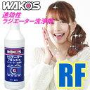 WAKO'S(ワコーズ) ラジエーターフラッシュ RF 速効性ラジエーター洗浄剤(500ml) ラジエーターに添加 【あす楽対応】