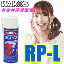 WAKO'S(ワコーズ) ラスペネ RP-L 無臭性浸透潤滑剤(420ml) 浸透/潤滑/サビ止め/ねじゆるめ等 【あす楽対応】