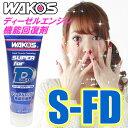 WAKO'S(ワコーズ) スーパー フォア ディーゼル S-FD ディーゼルエンジン機能回復剤(300ml) ディーゼル車 エンジンオイルに添加 【あす楽対応】