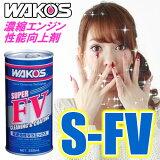 WAKO'S(ワコーズ) スーパーフォアビークル S-FV 濃縮エンジン性能向上剤(350ml) ガソリン車/ディーゼル車/ターボ車/モーターボート/フォークリフト エンジンオイルに添加