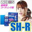 WAKO'S(ワコーズ) スーパーハード SH-R 樹脂用耐久コーティング剤(150ml) 色あせた樹脂も新品同様に甦らせる! バンパー/グリル/ピラー/モール/エンジンヘッドカバーなどに 【あす楽対応】