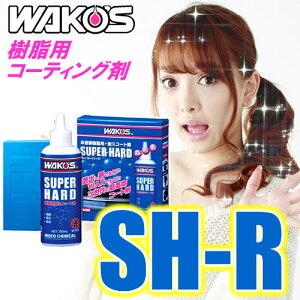WAKO'S(ワコーズ)スーパーハードSH-R樹脂用耐久コーティング剤(150ml)