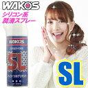 WAKO'S(ワコーズ) シリコーンルブリカント SL シリコーン系潤滑スプレー(420ml) 無溶剤タイプ 浸透/潤滑/樹脂/塗装/ゴム類等 【あす楽対応】