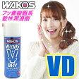 WAKO'S(ワコーズ) バイダスドライ VD フッ素樹脂系乾性潤滑剤(200ml) フッ素樹脂配合 油脂・ホコリを嫌う箇所の潤滑に 【あす楽対応】