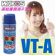 WAKO'S(ワコーズ) ビスタック VT-A 水に強い高粘着潤滑スプレー(420ml) 水のかかる箇所の潤滑 浸透/潤滑等 【あす楽対応】