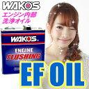 WAKO'S(ワコーズ) エンジンフラッシングオイル EF OIL エンジン内部洗浄オイル(3L) ガソリン車/ディーゼル車 エンジンオイルに添加 【あす楽対応】