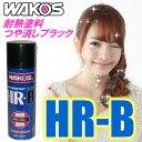WAKO'S(ワコーズ) HR-B 耐熱塗料 つや消しブラック(380ml) マフラー/エキマニ/ストーブ/高温箇所 【あす楽対応】