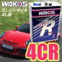 【おまけ付き】 WAKO'S(ワコーズ) フォーシーアール 4CR-30/4CR-40/4CR-50/4CR-60(0W-30/5W-40/15W-50/10W-60) レーシングスペックエンジンオイル(4L) 100%化学合成油 【あす楽対応】