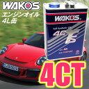 【おまけ付き】 WAKO'S(ワコーズ) フォーシーティ 4CT-S40/4CT-S50(5W-40/10W-50) 4サイクルエンジンオイル(4L) 二輪車/...