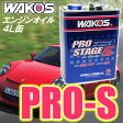 【おまけ付き】【10W-40欠品中・次回入荷6/上】 WAKO'S(ワコーズ) PRO-S プロステージ エス PRO-S30/PRO-S40/PRO-S50(0W-30/10W-40/15W-50) 4サイクルエンジンオイル(4L) 100%化学合成油 二輪車/四輪車